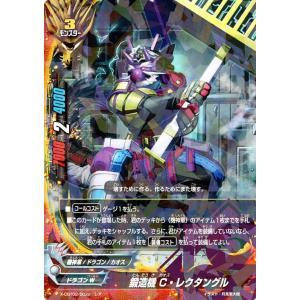 バディファイトX(バッツ) X-CBT02  鍛造機 C・レクタングル(レア) 最凶バッツ覚醒! 〜黒き機神〜|card-museum