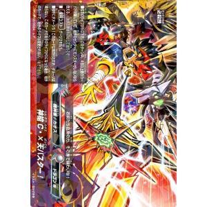 バディファイトX(バッツ) X-CBT02  神槍 C・×天バスター!(レア) 最凶バッツ覚醒! 〜黒き機神〜|card-museum