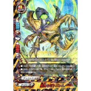 バディファイトX(バッツ) X-CBT02  剛角のビトゴレム(レア) 最凶バッツ覚醒! 〜黒き機神〜|card-museum