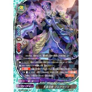 バディファイトX(バッツ) X-CBT02  死病司祭 ブルグマール(レア) 最凶バッツ覚醒! 〜黒き機神〜|card-museum