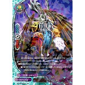 バディファイトX(バッツ) X-CBT02  C・ベレト(レア) 最凶バッツ覚醒! 〜黒き機神〜|card-museum