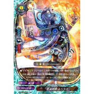 バディファイトX(バッツ) X-CBT02  死病術師 ルベラス(レア) 最凶バッツ覚醒! 〜黒き機神〜|card-museum
