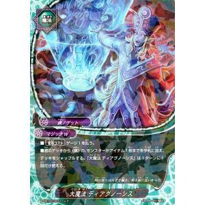 バディファイトX(バッツ) X-CBT02  大魔法 ディアグノーシス(レア) 最凶バッツ覚醒! 〜黒き機神〜|card-museum