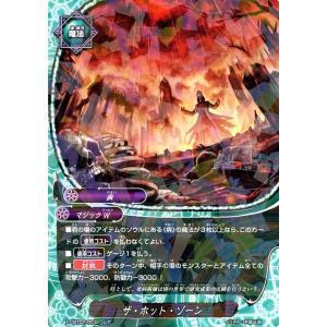 バディファイトX(バッツ) X-CBT02  ザ・ホット・ゾーン(レア) 最凶バッツ覚醒! 〜黒き機神〜|card-museum