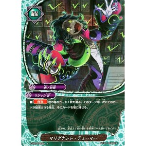 バディファイトX(バッツ) X-CBT02  マリグナント・テューマー(上) 最凶バッツ覚醒! 〜黒...