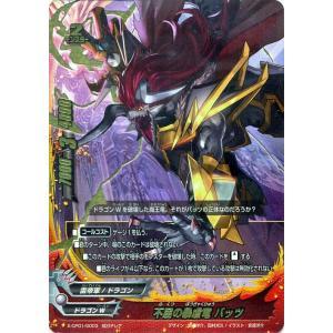 バディファイトバッツ X-CP01 不屈の暴虐竜 バッツ(超ガチレア) めっちゃ!! 100円ドラゴン|card-museum