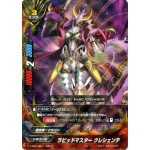 バディファイトバッツ X-CP01 ラピッドマスター クレシェンテ(ガチレア) めっちゃ!! 100円ドラゴン|card-museum