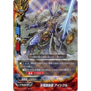 バディファイトバッツ X-CP01 氷竜族族長 アイシクル(ガチレア) めっちゃ!! 100円ドラゴン|card-museum
