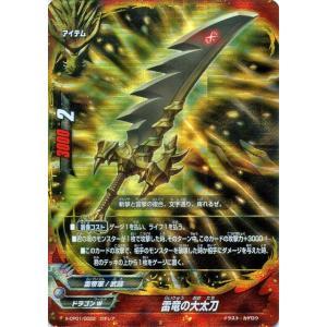 バディファイトバッツ X-CP01 雷竜の大太刀(ガチレア) めっちゃ!! 100円ドラゴン|card-museum
