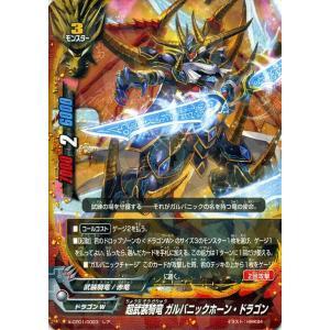 バディファイトバッツ X-CP01 超武装騎竜 ガルバニックホーン・ドラゴン(レア) めっちゃ!! 100円ドラゴン|card-museum