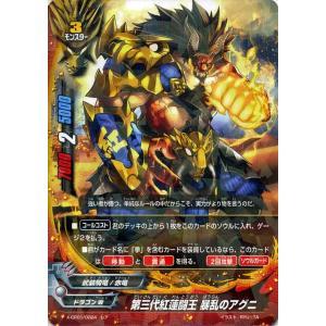 バディファイトバッツ X-CP01 第三代紅蓮闘王 暴乱のアグニ(レア) めっちゃ!! 100円ドラゴン|card-museum