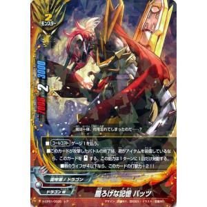 バディファイトバッツ X-CP01 朧ろげな記憶 バッツ(レア) めっちゃ!! 100円ドラゴン|card-museum