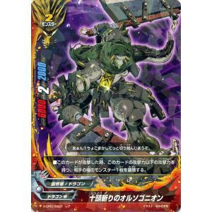 バディファイトバッツ X-CP01 十頭斬りのオルソゴニオン(レア) めっちゃ!! 100円ドラゴン|card-museum