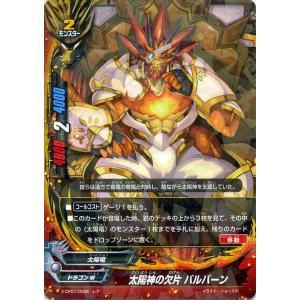 バディファイトバッツ X-CP01 太陽神の欠片 バルバーン(レア) めっちゃ!! 100円ドラゴン|card-museum