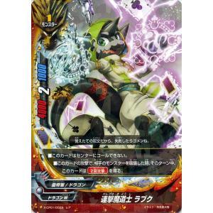 バディファイトバッツ X-CP01 連撃魔道士 ラブク(レア) めっちゃ!! 100円ドラゴン|card-museum