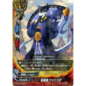 バディファイトバッツ X-CP01 名軍師 ファニング(レア) めっちゃ!! 100円ドラゴン|card-museum