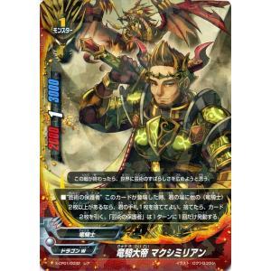 バディファイトバッツ X-CP01 竜騎大帝 マクシミリアン(レア) めっちゃ!! 100円ドラゴン|card-museum
