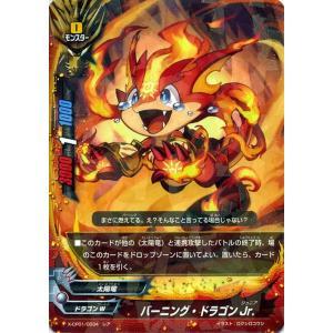 バディファイトバッツ X-CP01 バーニング・ドラゴンJr.(レア) めっちゃ!! 100円ドラゴン|card-museum