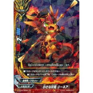 バディファイトバッツ X-CP01 小さな炎竜 リーネア(レア) めっちゃ!! 100円ドラゴン|card-museum