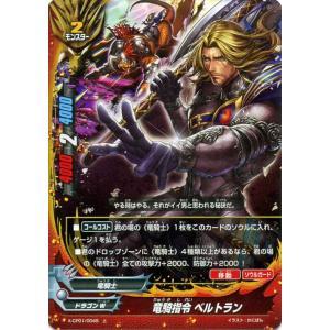 バディファイトバッツ X-CP01 竜騎指令 ベルトラン(ホロ仕様) めっちゃ!! 100円ドラゴン|card-museum