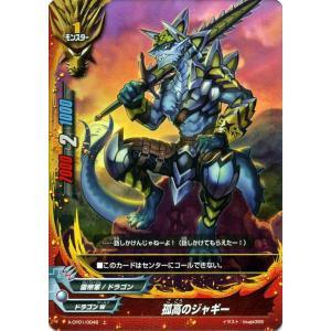 バディファイトバッツ X-CP01 孤高のジャギー(ホロ仕様) めっちゃ!! 100円ドラゴン|card-museum