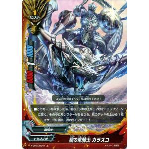 バディファイトバッツ X-CP01 鏡の竜騎士 カラスコ(ホロ仕様) めっちゃ!! 100円ドラゴン|card-museum