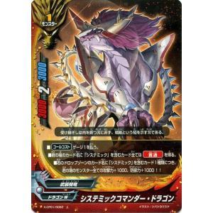 バディファイトバッツ X-CP01 システミックコマンダー・ドラゴン(ホロ仕様) めっちゃ!! 100円ドラゴン|card-museum