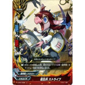 バディファイトバッツ X-CP01 衛生兵 ストライプ(ホロ仕様) めっちゃ!! 100円ドラゴン|card-museum