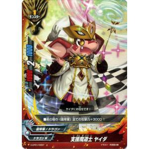 バディファイトバッツ X-CP01 支援魔道士 ヤイダ(ホロ仕様) めっちゃ!! 100円ドラゴン|card-museum