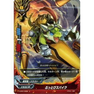 バディファイトバッツ X-CP01 ぶっとびスパイク(ホロ仕様) めっちゃ!! 100円ドラゴン|card-museum
