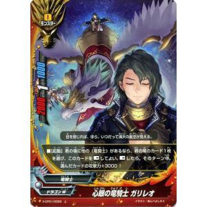 バディファイトバッツ X-CP01 心眼の竜騎士 ガリレオ(ホロ仕様) めっちゃ!! 100円ドラゴン|card-museum