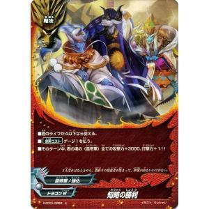バディファイトバッツ X-CP01 知略の勝利(ホロ仕様) めっちゃ!! 100円ドラゴン|card-museum