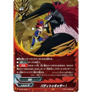 バディファイトバッツ X-CP01 バディトゥギャザー!(ホロ仕様) めっちゃ!! 100円ドラゴン|card-museum