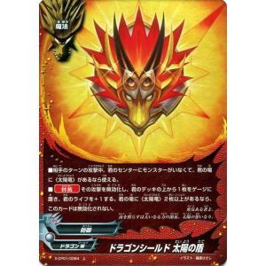 バディファイトバッツ X-CP01 ドラゴンシールド 太陽の盾(ホロ仕様) めっちゃ!! 100円ドラゴン|card-museum