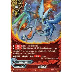 バディファイトバッツ X-CP01 前列後退(ホロ仕様) めっちゃ!! 100円ドラゴン|card-museum