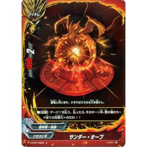 バディファイトバッツ X-CP01 サンダー・オーブ(ホロ仕様) めっちゃ!! 100円ドラゴン|card-museum