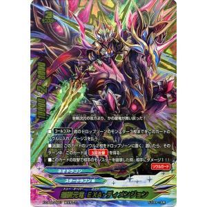 バディファイトバッツ X-CP02 超剰元竜 EXA・ディメンジョン(超ガチレア) むっちゃ!! 100円スタードラゴン|card-museum