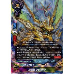 バディファイトバッツ X-CP02 輝晶竜 ジェネヴァ(ガチレア) むっちゃ!! 100円スタードラゴン|card-museum
