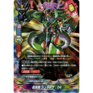 バディファイトバッツ X-CP02 超重機 シュランゲ:04(ガチレア) むっちゃ!! 100円スタードラゴン card-museum