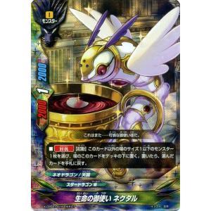 バディファイトバッツ X-CP02 生命の御使い ネクタル(ガチレア) むっちゃ!! 100円スタードラゴン card-museum
