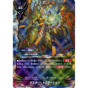 バディファイトバッツ X-CP02 マスター・ドミネーション(ガチレア) むっちゃ!! 100円スタードラゴン card-museum