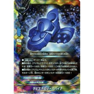 バディファイトバッツ X-CP02 ラピスラズリ・スパイク(ガチレア) むっちゃ!! 100円スタードラゴン card-museum