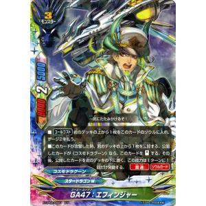 バディファイトバッツ X-CP02 GA47:エフィンジャー(レア) むっちゃ!! 100円スタードラゴン card-museum