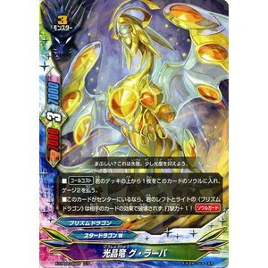 バディファイトバッツ X-CP02 光晶竜 グ・ラーパ(レア) むっちゃ!! 100円スタードラゴン card-museum