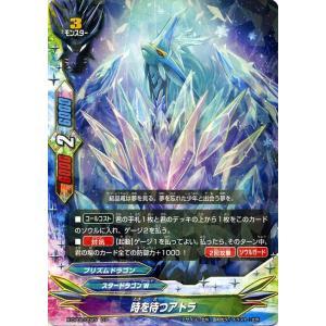 バディファイトバッツ X-CP02 時を待つアトラ(レア) むっちゃ!! 100円スタードラゴン card-museum