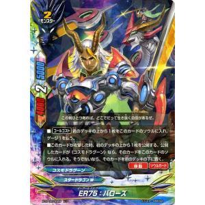 バディファイトバッツ X-CP02 ER75:バローズ(レア) むっちゃ!! 100円スタードラゴン card-museum
