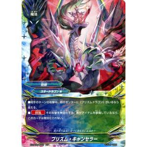 バディファイトバッツ X-CP02 プリズム・キャンセラー(レア) むっちゃ!! 100円スタードラゴン card-museum