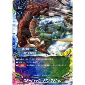バディファイトバッツ X-CP02 スタージャック・デストラクション(レア) むっちゃ!! 100円スタードラゴン card-museum
