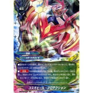バディファイトバッツ X-CP02 コスモヒール・プロテクション(レア) むっちゃ!! 100円スタードラゴン card-museum