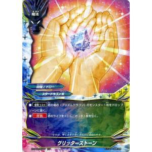 バディファイトバッツ X-CP02 グリッターストーン(レア) むっちゃ!! 100円スタードラゴン card-museum